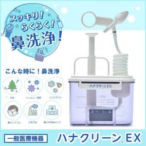 ★「ハナクリーンEX(デラックスタイプ手動式鼻洗...