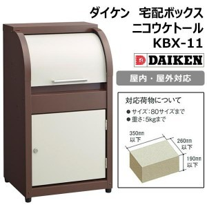 ★「宅配ボックス・ニコウケトール(完成品・屋外...