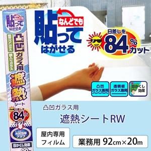 ★「凸凹ガラス用遮熱シートRW(屋内用・業務用92c...
