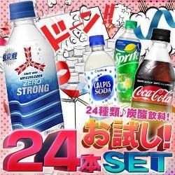 【送料無料】いろいろな炭酸飲料飲んでみませんか...