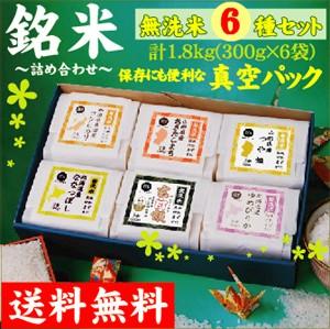 【送料無料】29年産【ギフト】無洗米詰め合わせ6...