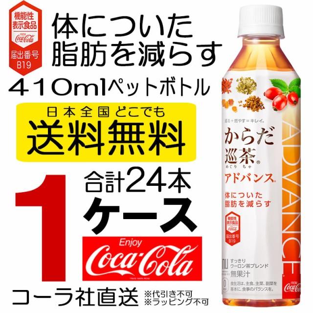 送料無料 コカ・コーラ コカコーラ からだ巡茶 Ad...
