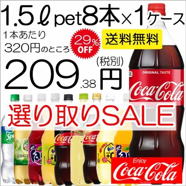 ★クーポン対象★コカ・コーラ社製品 1.5LPET 1ケ...