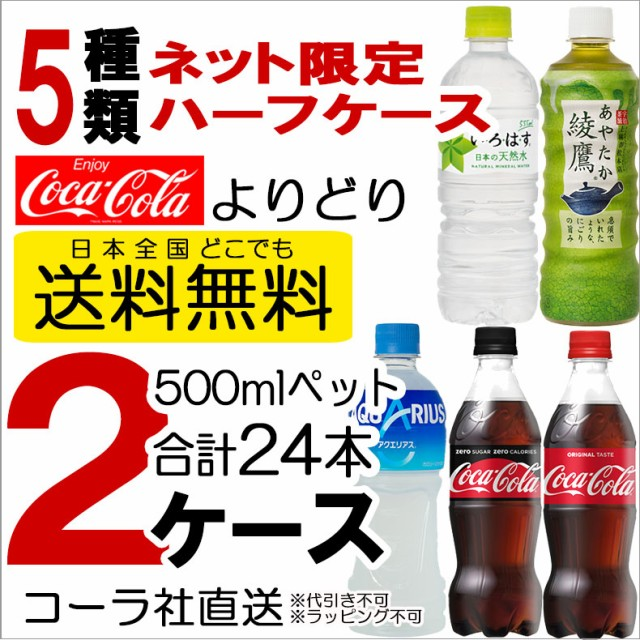 500mlペットボトル ハーフサイズ 12本入り よりど...