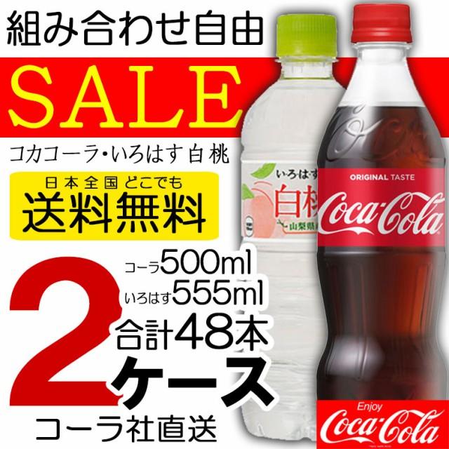 コカコーラ コカ・コーラ 500ml い・ろ・は・す 5...