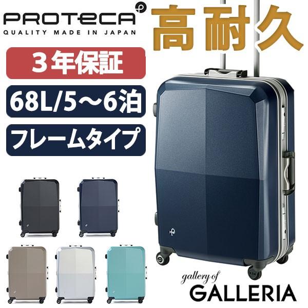 【ポイント10%】【即納・送料無料】プロテカ ス...