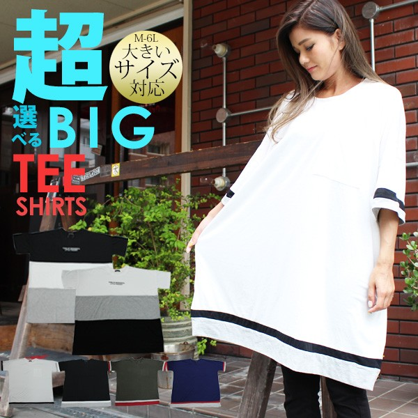 【予約】大きいサイズ 夏 新作 Tシャツ トップス ...