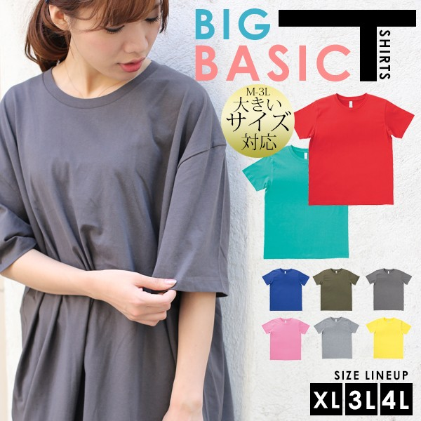 【NEW】選べる33色ベーシックTシャツ ビッグ サイ...