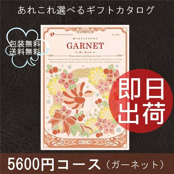 5600円コース(税抜) (メール便 送料込み) カタロ...