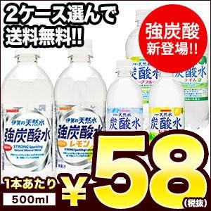 【送料無料】 サンガリア 天然水炭酸水 500mlPET×24本×2ケースセット お好きな2種類 48本セット 【5〜8営業日以内に出荷】