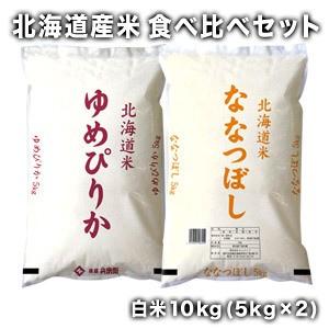 【送料無料】[29年産]北海道産米食べ比べセット...