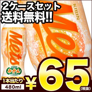 【送料無料】キリン メッツ みかん 480mlPET×48...