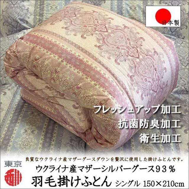 【東京西川】羽毛布団 (シングル) ウクライナ産マ...