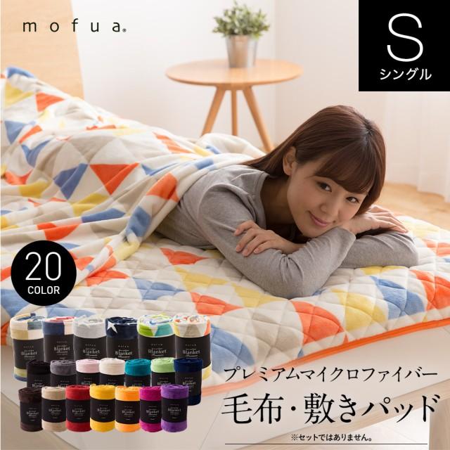 mofua モフアプレミアムマイクロファイバー毛布・...