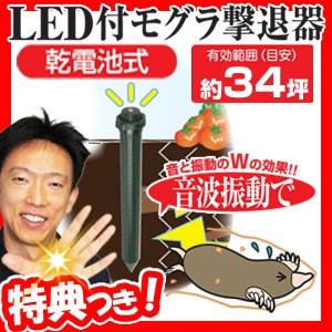 LED付モグラ撃退器 乾電池式 DS-152 有効範囲約34...
