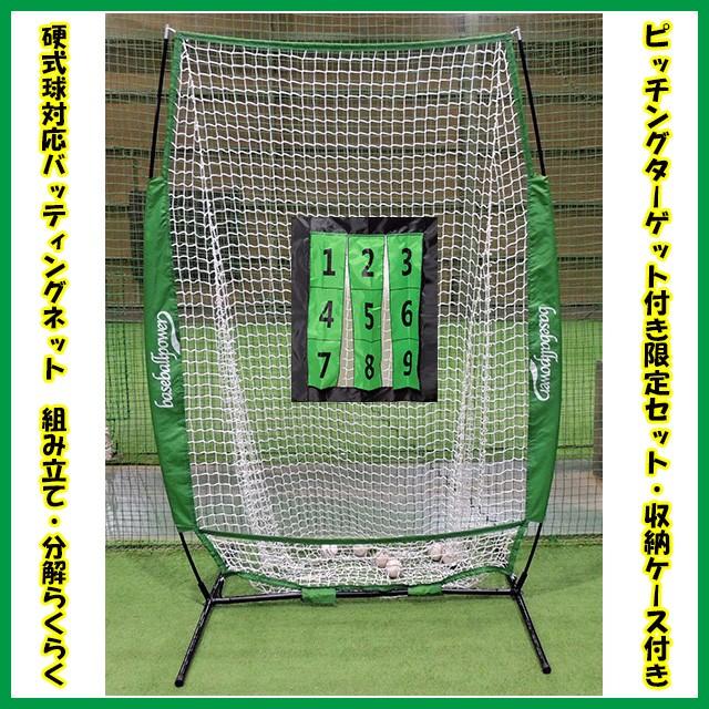 野球 バッティングネット BPBN−5002ピッ...