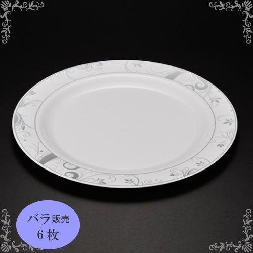 プラスチック皿 平皿 26cm 6枚(ET-03)_プラ皿_...
