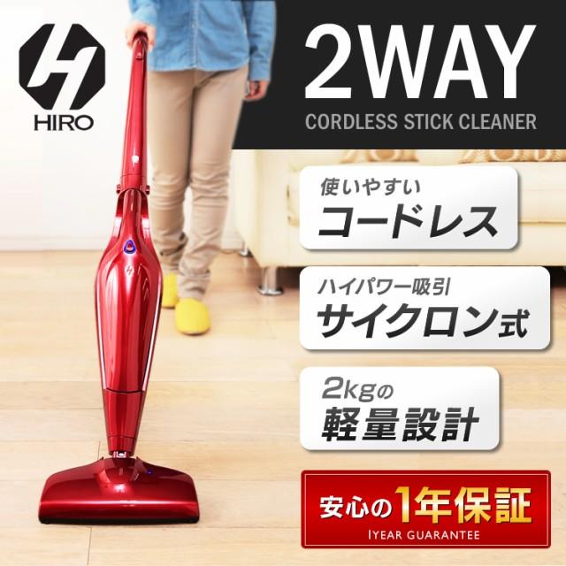 コードレス2wayスティッククリーナー 掃除機 クリ...