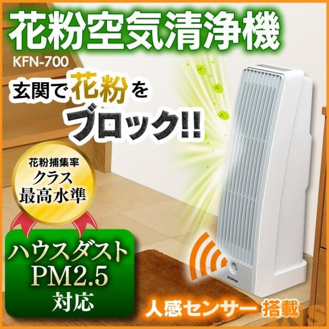 花粉空気清浄機 人感センサー 空気清浄機 清浄器 ...