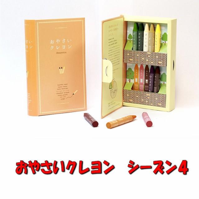 おやさいクレヨンseason4 mizuiro製品(...