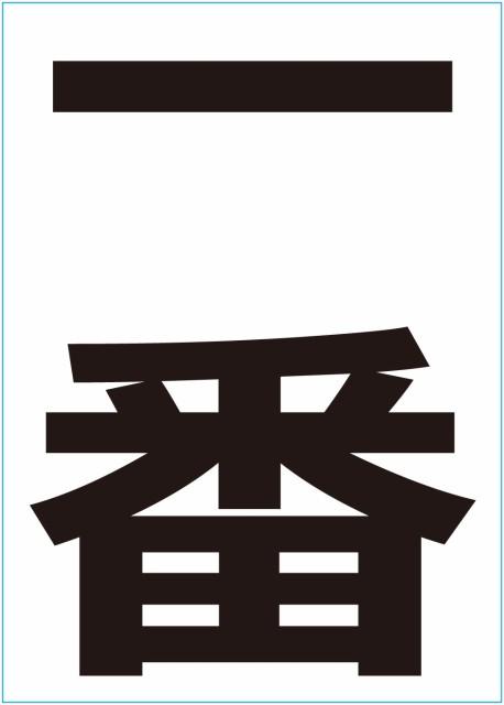 漢字タトゥーシール 一番
