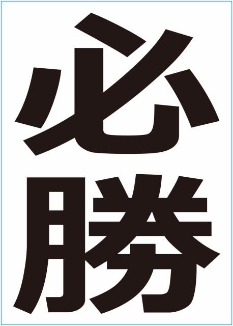 漢字タトゥーシール 必勝