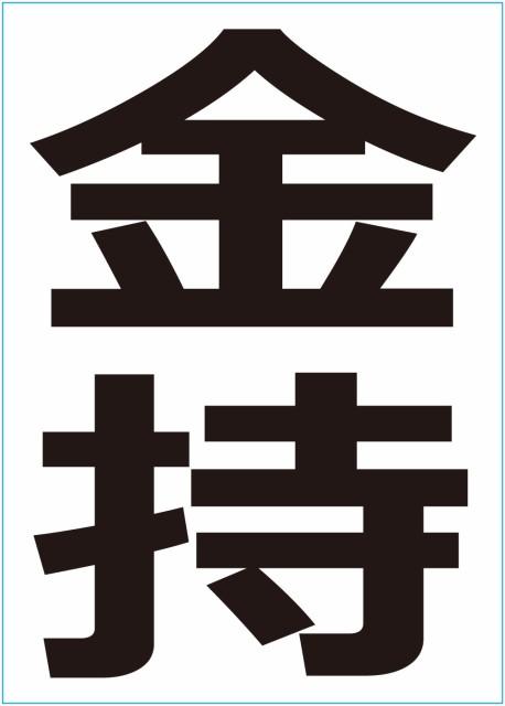 漢字タトゥーシール 金持