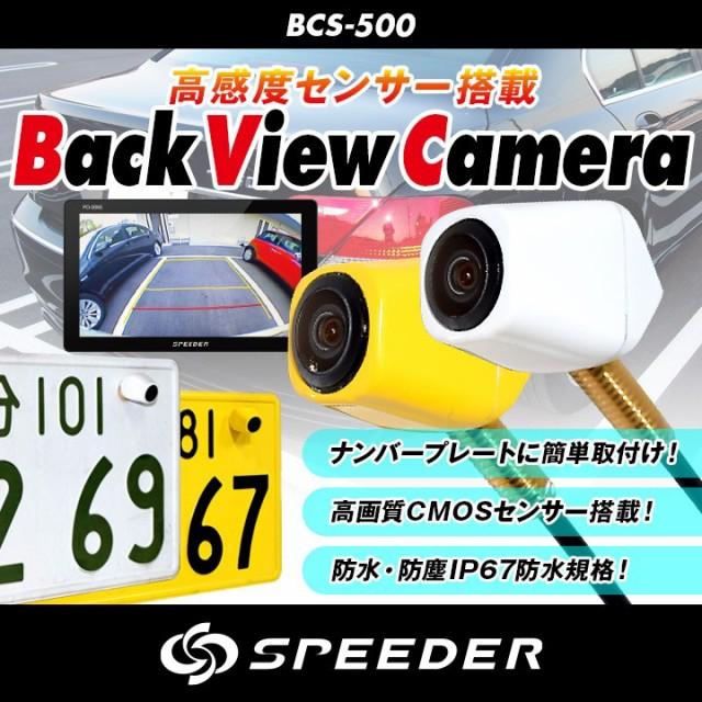 バックカメラ (BCS-500WH/YE)ナンバープレート...