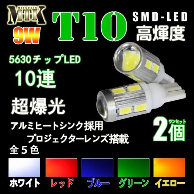 LEDバルブT10 9W CREE製 12v用・各2個セット (...