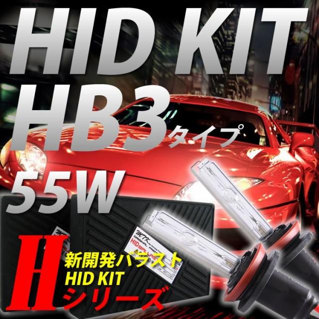 HIDコンバーションキット シングルバルブ HB3シリ...