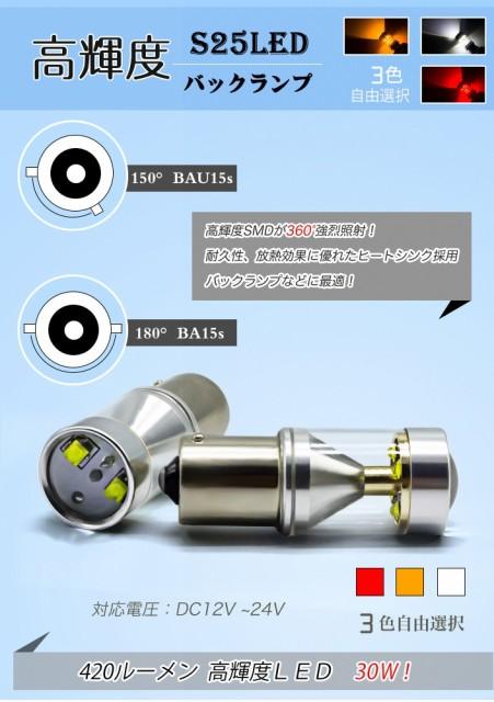 LEDバルブS25 Ba15s/BAU15s 最新爆光9G30W 6灯2個...