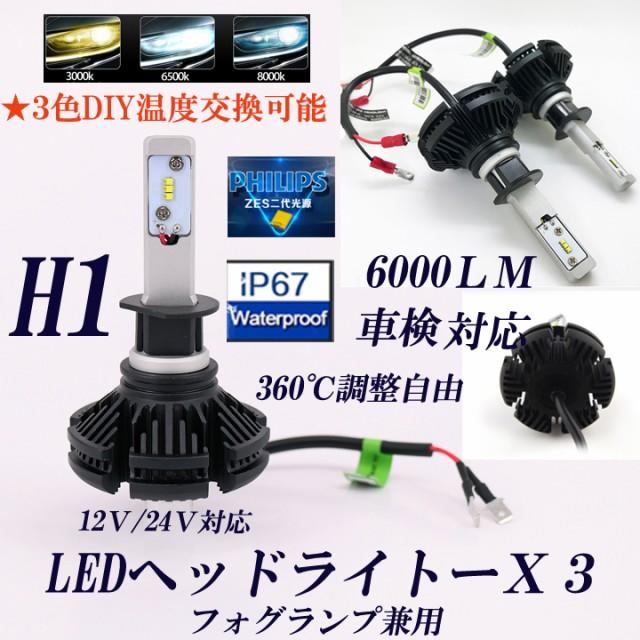 X3 PHILIPS LUMILEDS H1 ledヘッドライト6500K(車...