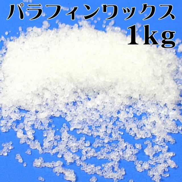 パラフィンワックス ステアリン酸 混合パック 1kg...