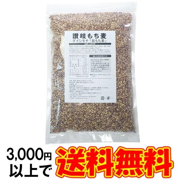 讃岐もち麦 ダイシモチ 1kg 紫もち麦ごはん 精麦...
