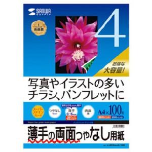 サンワサプライ インクジェット用印刷紙 A4サイズ...
