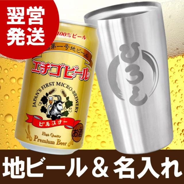 名入れ 父の日 ビール ギフト グラス 地ビール 名...