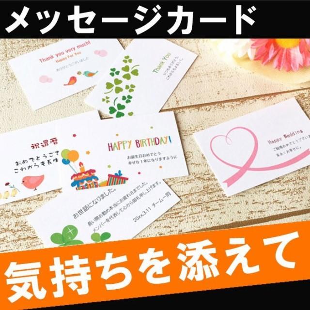 【 追加オプション 】 メッセージカード 名入れプ...