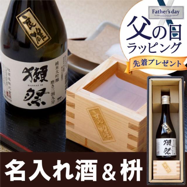 名入れ 父の日 酒 ギフト 日本酒 獺祭 純米大吟醸...