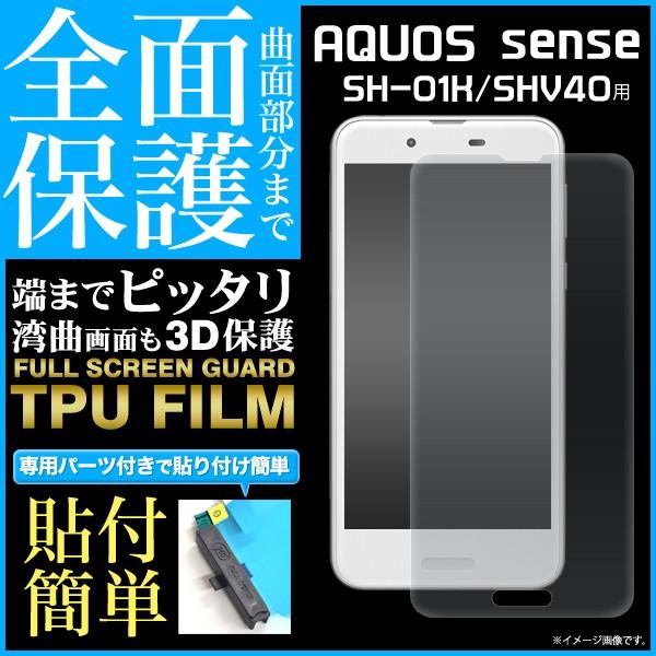 【AQUOS sense SH-01K/SHV40用】液晶全面保護TPU...