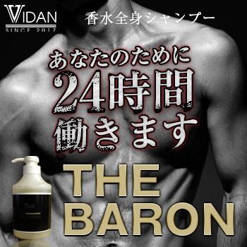 男臭対策用全身シャンプー【VIDAN THE BARON(ビダ...