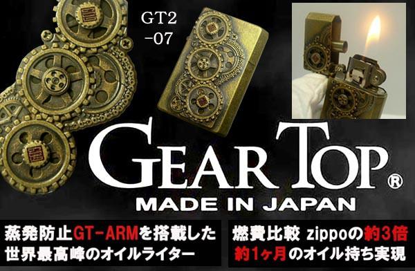 送料205円〜No1オイル燃費(約30日)!日本製 GEAR ...
