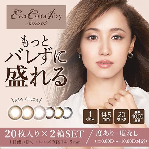 【送料無料】エバーカラーワンデーナチュラル全6...