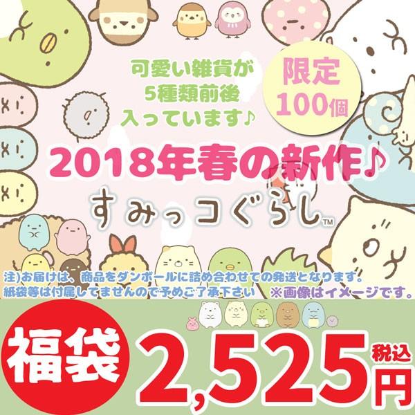 FUKU-SUMI-2525/のあ/【すみっコぐらし/San-x】...