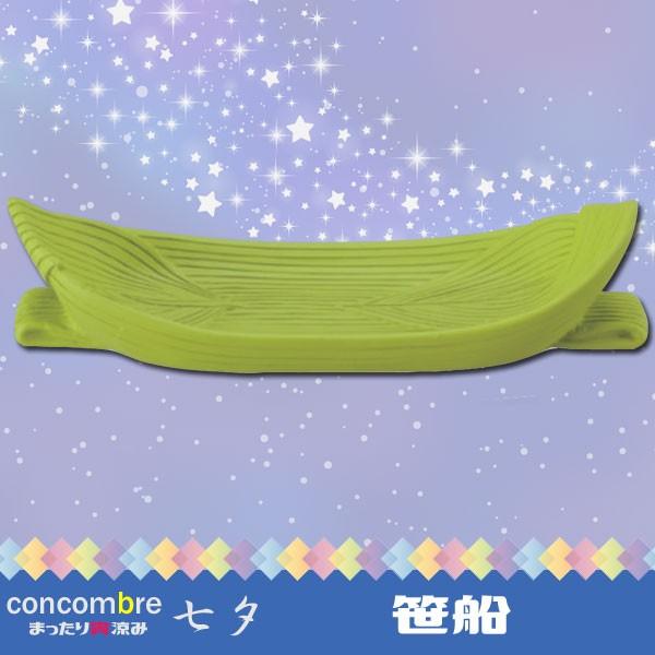 ZSV-37985「笹舟」デコレ concombre コンコンブ...