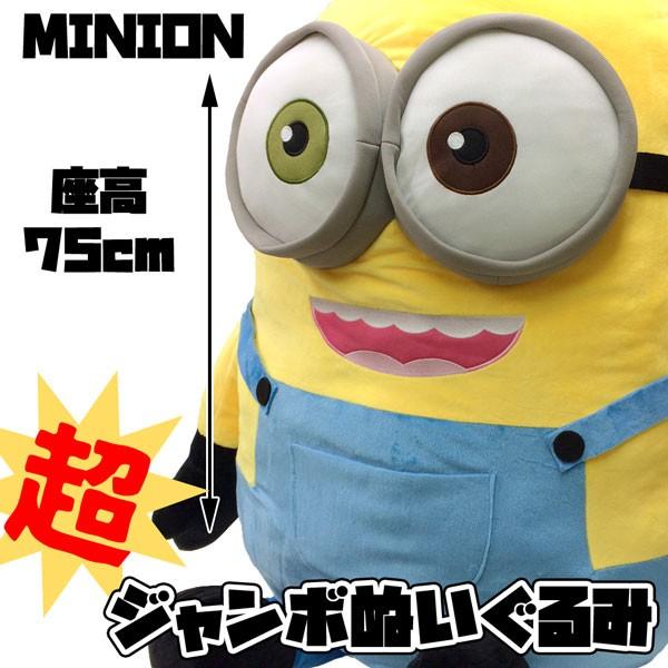M-030/しるし/【minions/ミニオンズ】ミニオン超...