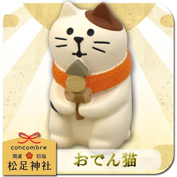 ZCB-92707「おでん猫」デコレ concombre コンコン...
