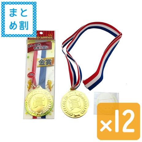 【おまとめ割】金メダル 12個セットパーティーや...