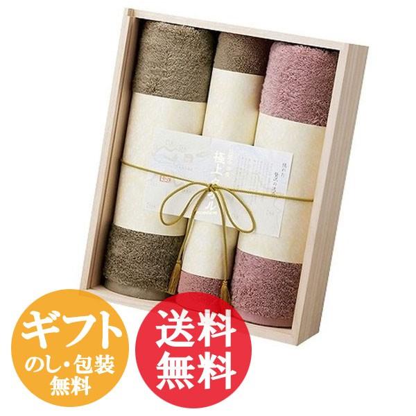 【今治タオル】極上タオル 木箱入り極上プレミア...