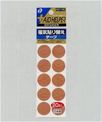 【メール便対応】磁気貼替テープ