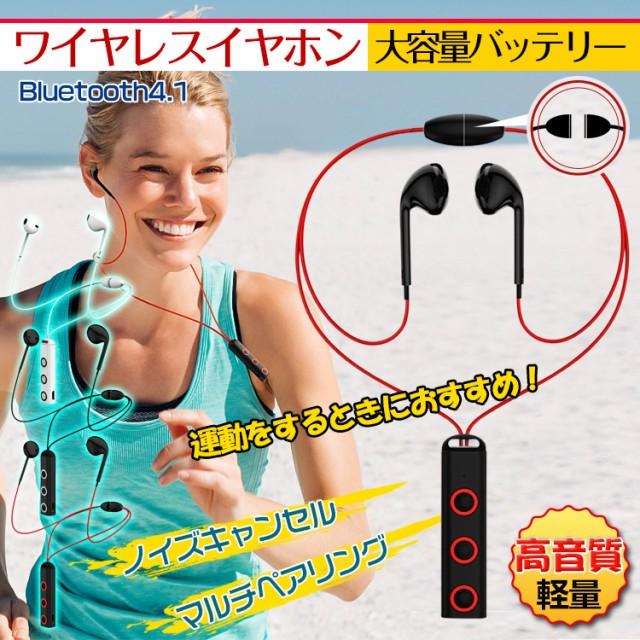ワイヤレス イヤホン 両耳 Bluetooth4.1  高音質 ...